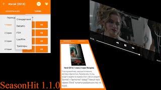 Программа для просмотра/скачивания сериалов на Android 4.1+ (SeasonHit 1.1.0)