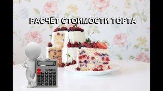 Расчет стоимости торта
