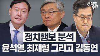 [정치왓수다] 윤석열,최재형그리고 김동연 정치행보 분석