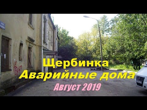 Щербинка   Аварийные дома   Август 2019