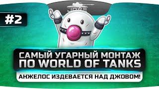 Самый Угарный Монтаж по World Of Tanks #2. Анжелос издевается над Джовом!