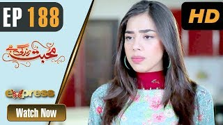 Pakistani Drama | Mohabbat Zindagi Hai - Episode 188 | Express Entertainment Dramas | Madiha