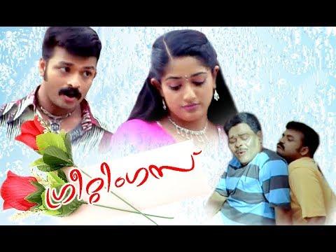 Greetings malayalam Full Movie |Super Hit Malayam Movie | Malayalam Full Movie