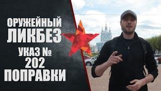 видео Указ Президента РФ от 05.02.2015 N 56