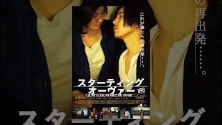 「これが僕たちの再出発…。」・・・洋子(26)と太郎(26)は、慌ただしく...
