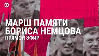 Марш Немцова   24.02.19