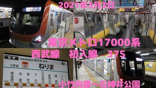 2021年3月3日東京メトロ17000系西武線 初乗り入れ営業