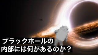 【混沌】ブラックホールは蒸発する...この天体の深部はどんな世界なのか?