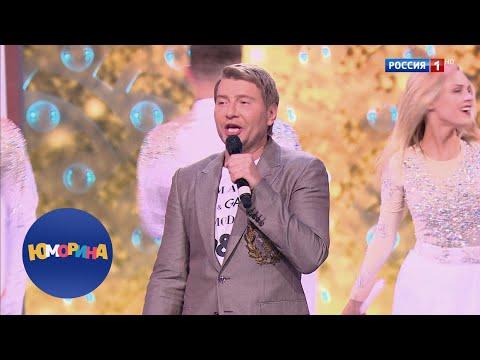 Николай Басков. Юморина. Выпуск от 17.01.20