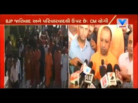 Hindutva is not Card but it is a Culture: Yogi Adityanath from BJP Gaurav Yatra in Bhuj   Vtv News