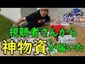 【ミニ四駆】お宝ゲット!猛者レーサーからのプレゼント!【ホビー動画】