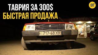 Красная Таврия из моей деревни - Экспресс продажа ЗАЗ 1102 в тот же вечер!