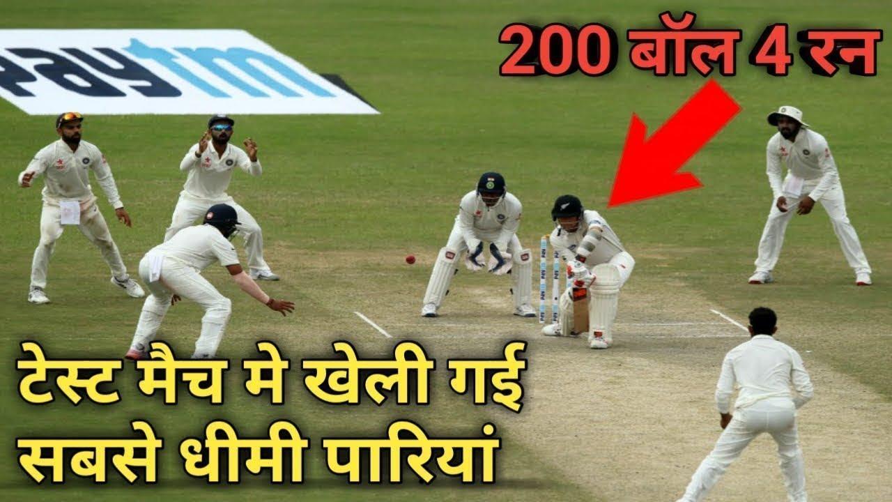 टेस्ट क्रिकेट के10 सबसे धीमे शतक// Slowest Centuary In Test Cricket
