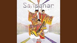 サンサナー - イジュぬ花