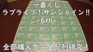 【一番くじ】ラブライブ!サンシャイン!! - 6th -を引いてみた!完全配列研究と商品紹介!