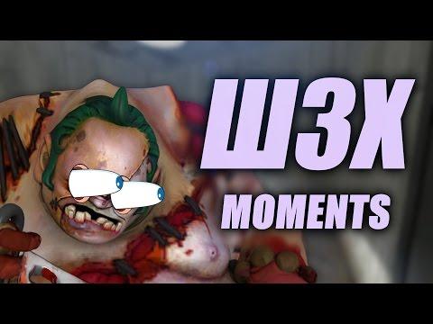 видео: dota 2 ШЗХ moments