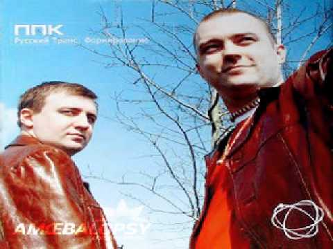 PPK: Russian Trance Formation: Track 4: I Have A Dream