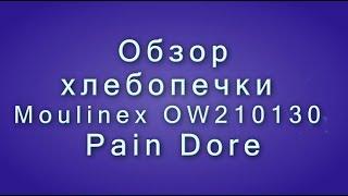 Обзор хлебопечки MOULINEX OW210130 Pain Dore