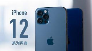 iPhone 12&12 Pro评测:王炸升级,12其实就是Pro