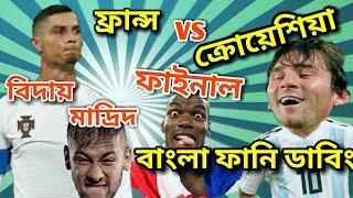 ফ্রান্স vs ক্রোয়েশিয়া | বিদায় রিয়াল মাদ্রিদ  bangla funny football dubbing | Alu Kha BD