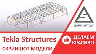 Tekla Structures. Как сделать красивый скриншот модели