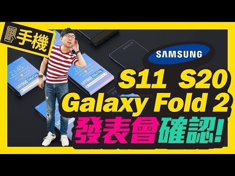 新三星S11(S20)旗艦機與折疊機Galaxy Fold2確定2月11日發表!降噪款Galaxy Buds也會現身?