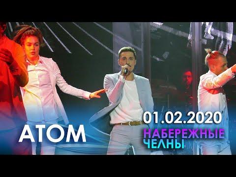 Дима Билан - Атом (фрагмент песни), Набережные Челны, 01.02.2020