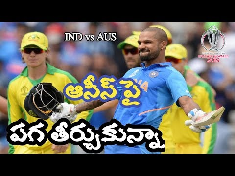 World Cup 2019 India Vs Australia Highlights | Shikar Dhawan | Kohli