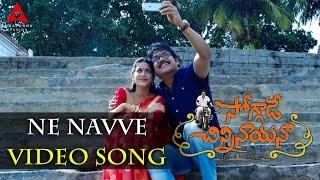 Ne Navve Video Song || Soggade Chinni Nayana || Nagarjuna, Ramya Krishnan, Lavanya Tripathi