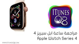 Apple Watch Series 4 | مراجعة ساعة ابل سيريز ٤