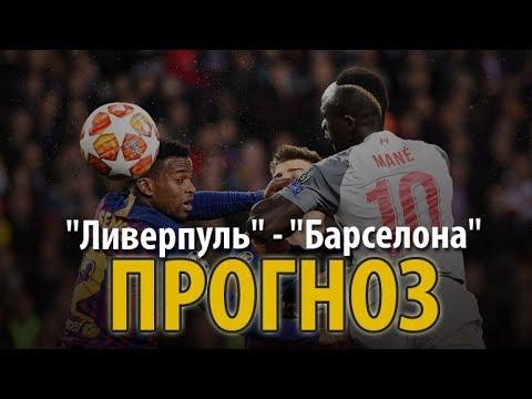 """""""Ливерпуль"""" - """"Барселона"""": есть ли шансы у англичан?"""
