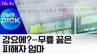[오픽]강요에?…무릎 꿇은 피해자 엄마 | 뉴스A LIVE