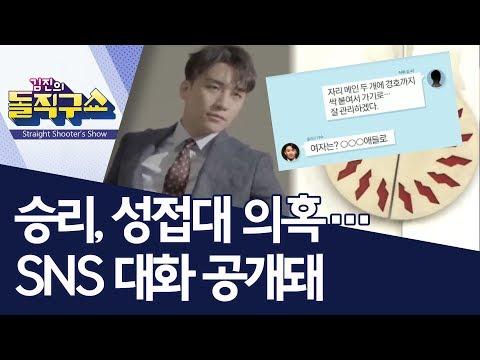 승리, 성접대 의혹…SNS 대화 공개돼 | 김진의 돌직구쇼