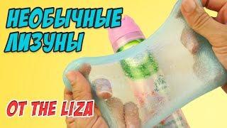 Новые рецепты лизунов от The Liza / Пробуем рецепты!