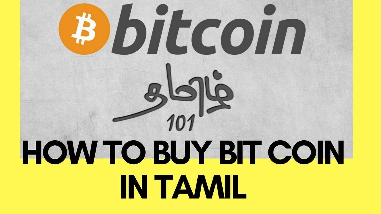 bitcoin che significa in tamil)