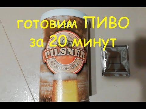 Готовим пиво за 20 минут из охмеленного экстракта Muntons Pilsner