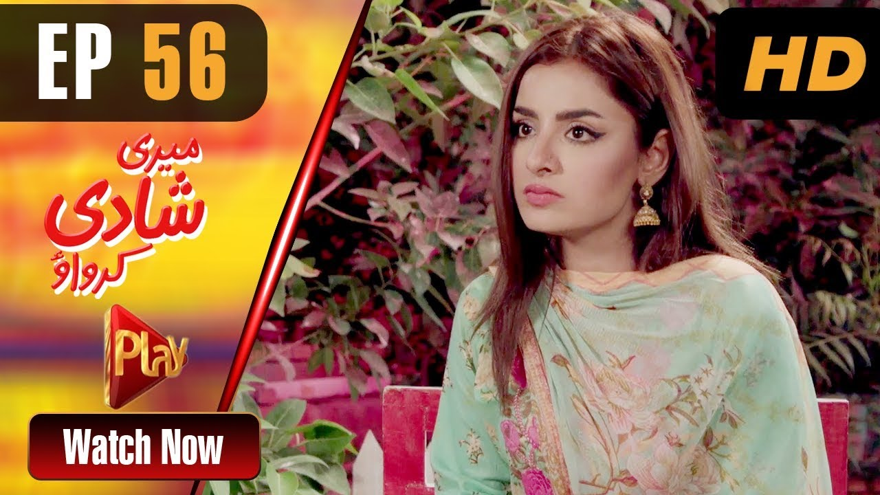 Meri Shadi Karwao - Episode 56 Play Tv Oct 17, 2019