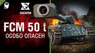 FCM 50 t - Особо опасен №34 - от RAKAFOB [World of Tanks]