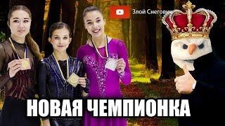 НОВАЯ ЧЕМПИОНКА Анастасия Шаботова ВЫИГРАЛА Чемпионат Украины по Фигурному Катанию 2020