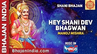 Shree Shani Dev Amritvani by Manoj Mishra | Jai Jai Shani Maharaj - on Bhajan India