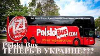 ОБМАН!!! Появятся новые автобусные маршруты PolskiBus между Польшей и Украиной.