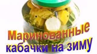 Маринованные Кабачки на Зиму.Рецепт приготовления кабачков.