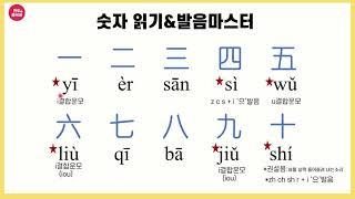 기초중국어_중국어숫자배우기 1~10까지 읽기 발음방법 …