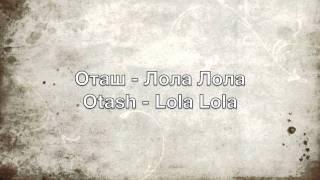 Оташ Лола Лола Otash Lola Lola