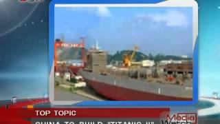 China to built Titanic II - Media Watch - February 19,2013 - BONTV China