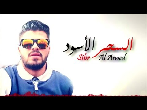 Chinwi Abdelhadi Sihr EL Aswed Mohamed Milor Compilation Dounio 2016