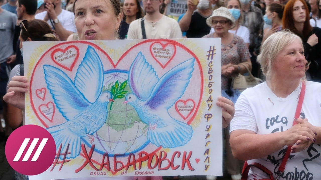Протест в Хабаровске: день 32. Появились лозунги в поддержку Беларуси.