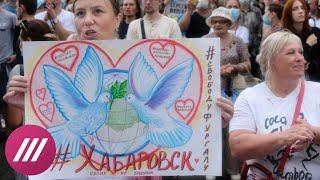 Протест в Хабаровске: день 33. Появились лозунги в поддержку Беларуси // Дождь