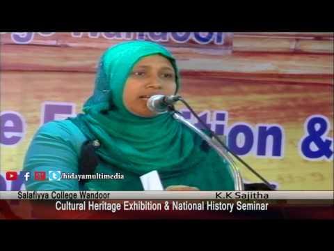 Salafiyya College Wandoor | National History Seminar & Exhibition | K K Sajidha