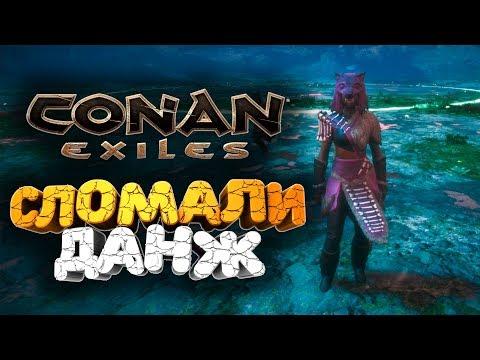 🔥 САМЫЙ НЕУДАЧНЫЙ ПОХОД В ДАНЖ ➢ conan exiles ( конан экзайл ) сезон 3 серия 6